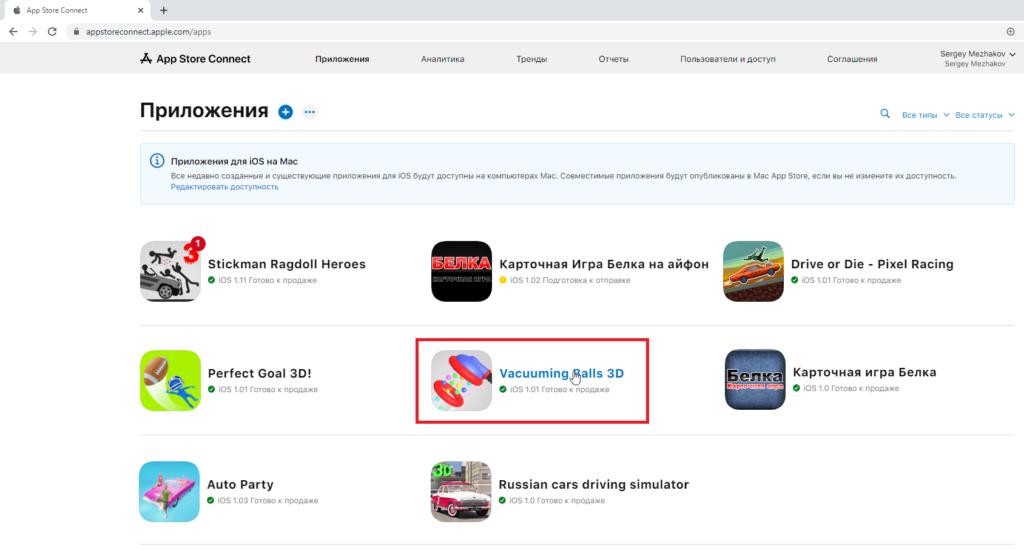 Удаление приложения из App Store Connect
