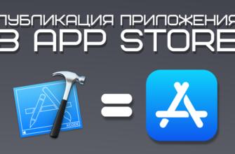 публикация приложения в App Store