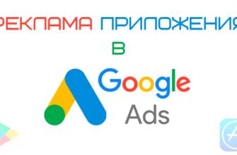 Реклама в google ads