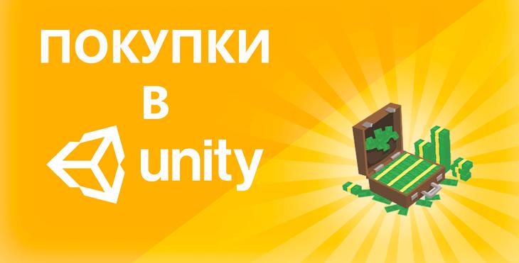 Внутриигровые покупки в Unity 3D