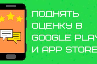 Как повысить оценку игры в Google Play и App Store