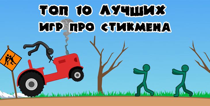 Лучшие игры про Стикмена на Android