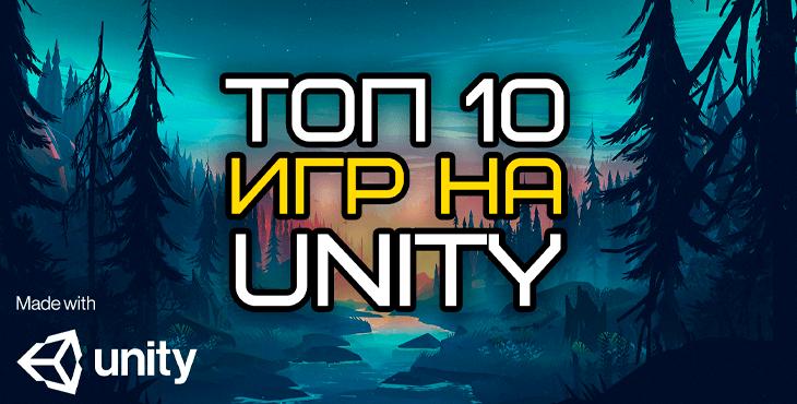 Топ-10 игр сделанных на Unity 3D