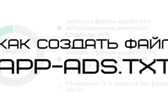Как создать файл APP-ADS.TXT