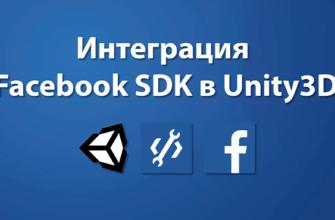 Интеграция Facebook SDK в Unity 3D
