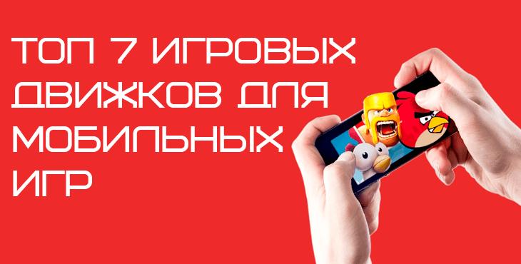 Какой игровой движок выбрать для мобильной игры