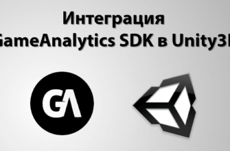 Game Analytics Unity SDK