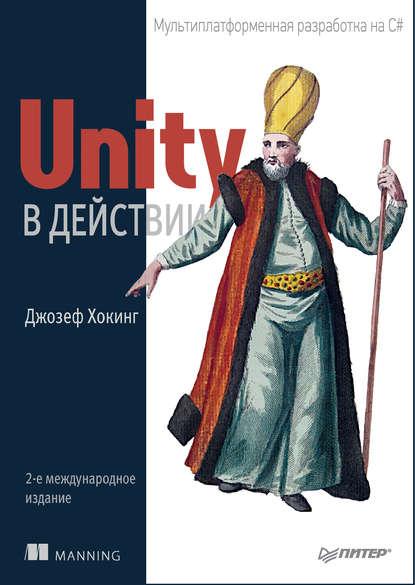 Unity в действии. Мультиплатформенная разработка на C# Автор: Джозеф Хокинг